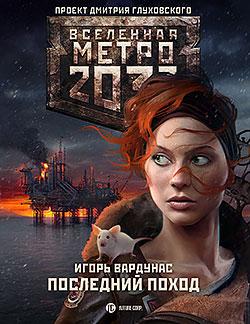 Игорь Вардунас - Последний поход (Ледяной плен - 2)(Серия  Вселенная Метро 2033)
