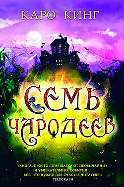 Каро Кинг - Семь чародеев (Семь чародеев - 1)(Серия  Луна с неба)