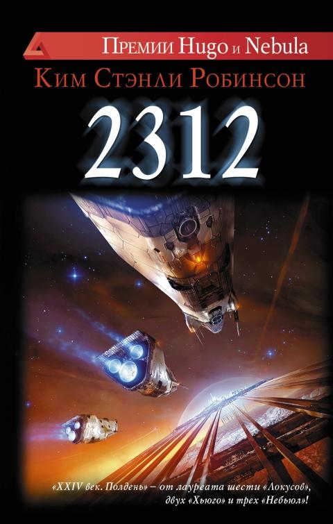Ким Робинсон - 2312(Серия  Сны разума)