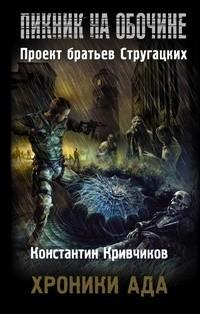 Константин Кривчиков - Хроники ада(Серия  Пикник на обочине)