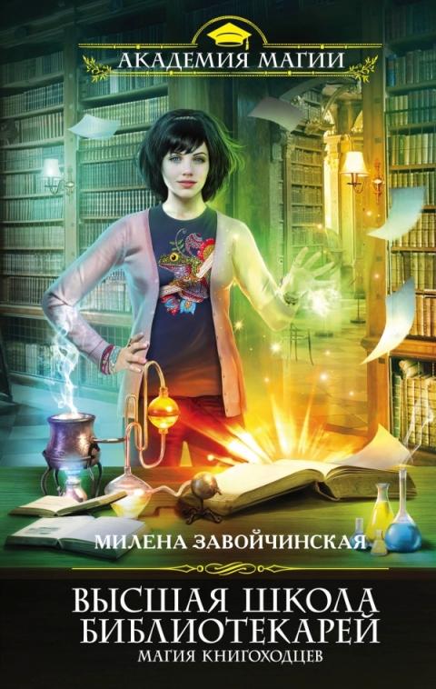 Милена Завойчинская - Магия книгоходцев (Высшая Школа Библиотекарей - 1)(Серия  Академия Магии)