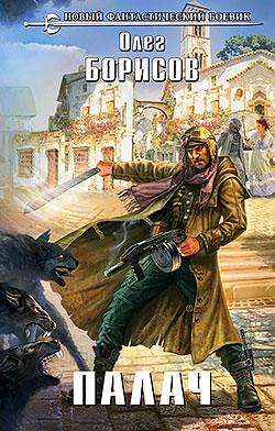 Олег Борисов - Палач(Серия  Новый фантастический боевик)