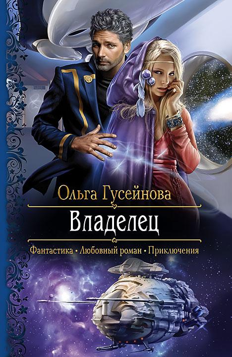 Ольга Гусейнова - Владелец(Серия  Романтическая фантастика)
