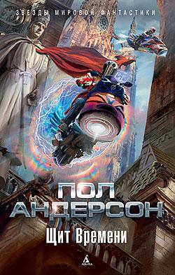 Пол Андерсон - Щит Времени (сборник)(Серия  Звезды мировой фантастики)