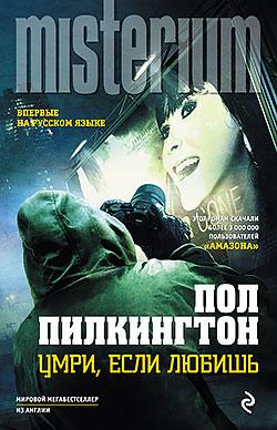 Пол Пилкингтон - Умри, если любишь (Эмма Холден - 1)(Серия  Misterium)