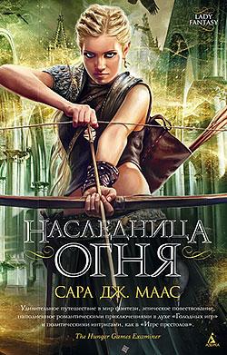 Сара Дж. Маас - Наследница огня (Стеклянный трон - 3)(Серия  Lady Fantasy)