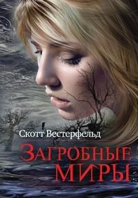 Скотт Вестерфельд - Загробные миры(Серия  Жестокие игры)