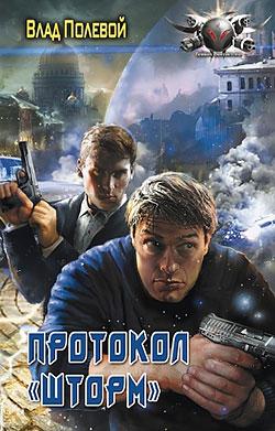 Влад Полевой - Протокол «Шторм»(Серия  Боевая фантастика)
