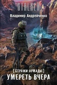 Владимир Андрейченко - Стражи Армады. Умереть вчера(Серия  Stalker)