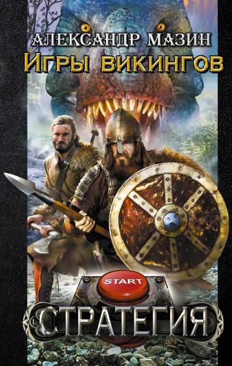 Александр Мазин - Игры викингов (Стратегия - 3)(Серия  Стратегия)