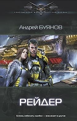 Андрей Буянов - Рейдер (Бродяга - 2)(Серия  Современный фантастический боевик)