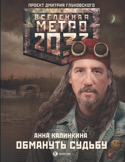 Анна Калинкина - Обмануть судьбу(Серия  Вселенная «Метро 2033»)