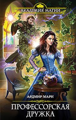 Ардмир Мари - Профессорская дружка (Профессорская служка - 2)(Серия  Академия Магии)