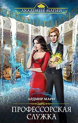 Ардмир Мари - Профессорская служка (Профессорская служка - 1)(Серия  Академия Магии)