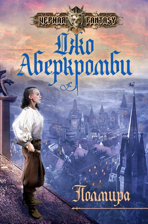 Джо Аберкромби - Полмира (Море Осколков - 2)(Серия  Черная Fantasy)
