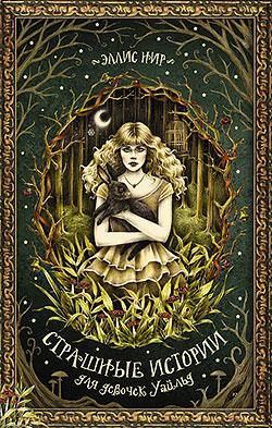 Эллис Нир - Страшные истории для девочек Уайльд(Серия  Мастера магического реализма)