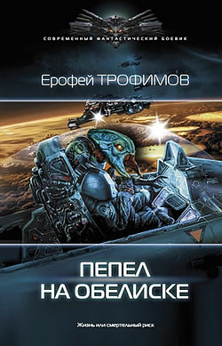 Ерофей Трофимов - Пепел на обелиске (Дракон - 5)(Серия  Современный фантастический боевик)