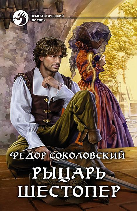 Федор Соколовский - Рыцарь Шестопер (Рыцарь Шестопер - 1)(Серия  Фантастический боевик)