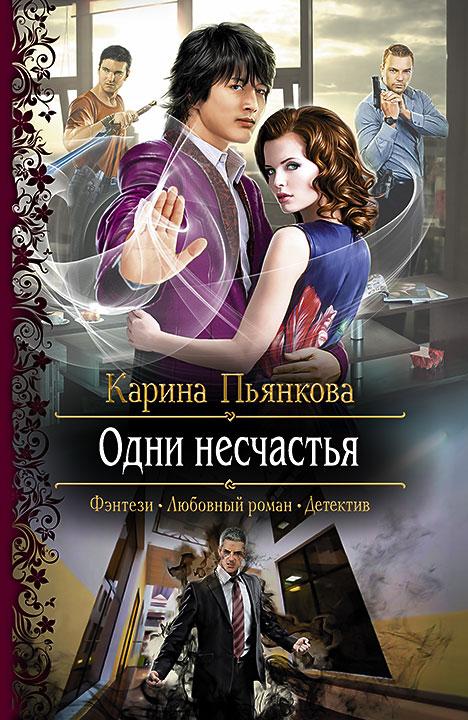 Карина Пьянкова - Одни несчастья (Одни несчастья - 1)(Серия  Романтическая фантастика)