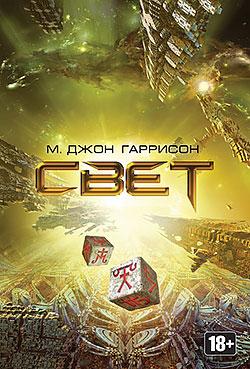 Майкл Джон Гаррисон - Свет (Свет - 1)(Серия  Звезды новой фантастики)