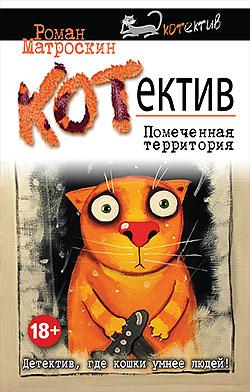 Роман Матроскин - КОТнеппинг. Помеченная территория(Серия  Остросюжетный КОТектив)