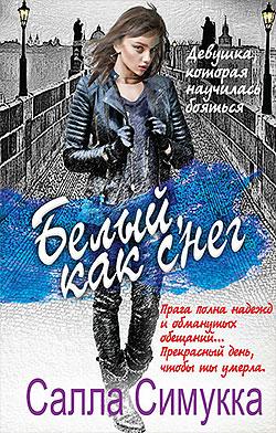Салла Симукка - Белый, как снег (Лумикки Андерсон - 2)(Серия  Девушка, которая научилась бояться)