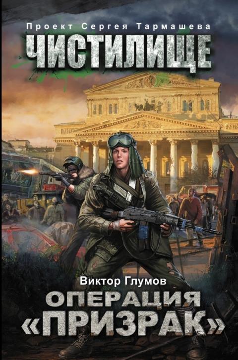 Виктор Глумов - Чистилище. Операция «Призрак»(Серия  Чистилище)