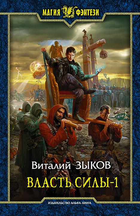 Виталий Зыков - Власть силы. Т. 1. Война на пороге (Дорога домой - 5)(Серия  Магия фэнтези)