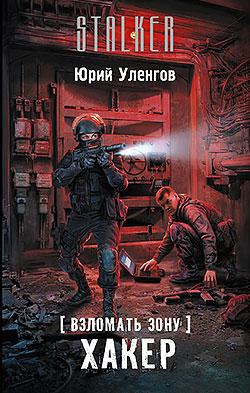 Юрий Уленгов - Взломать Зону. Хакер(Серия  STALKER)