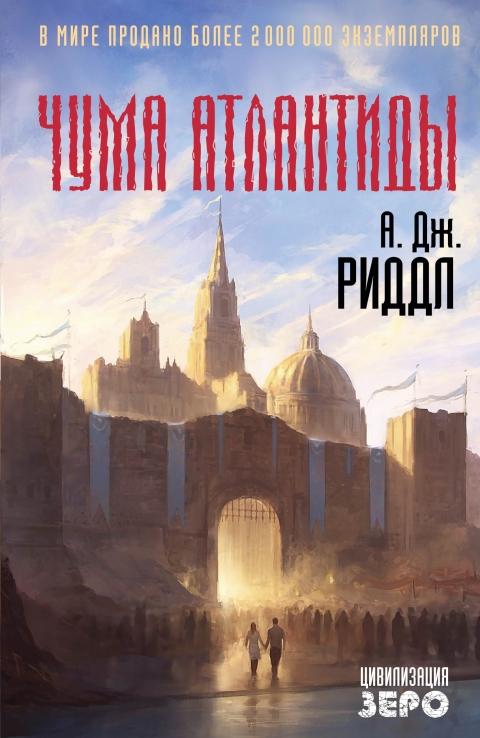 А. Дж. Риддл - Чума Атлантиды (Тайна происхождения - 2)(Серия  Цивилизация зеро)
