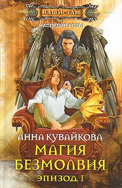 Анна Кувайкова - Магия безмолвия. Эпизод I (Хеллиана Валанди - 4)(Серия  Наши там)