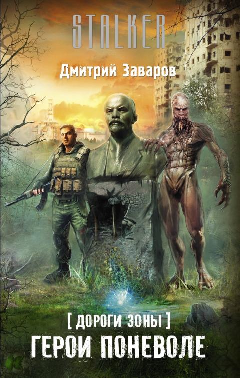 Дмитрий Заваров - Дороги Зоны. Герои поневоле(Серия  Stalker)