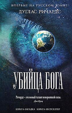 Дуглас Ричардс - Убийца Бога (Творец Бога - 2)(Серия  Книга-загадка, книга-бестселлер)