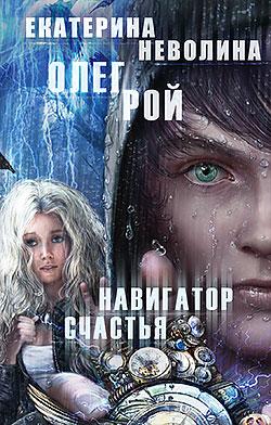 Екатерина Неволина, Олег Рой - Навигатор счастья (Чужие сны - 6)(Серия  Чужие сны)
