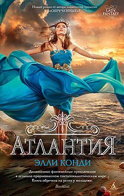 Элли Конди - Атлантия(Серия  Lady Fantasy)