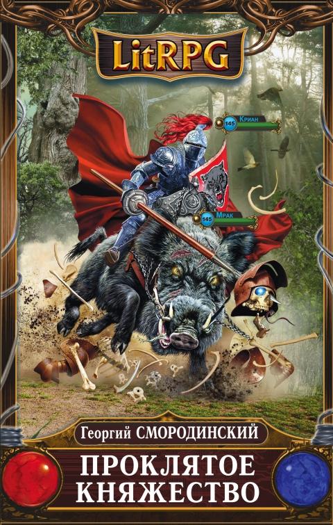 Георгий Смородинский - Проклятое княжество (Семнадцатое обновление - 2)(Серия  LitRPG)