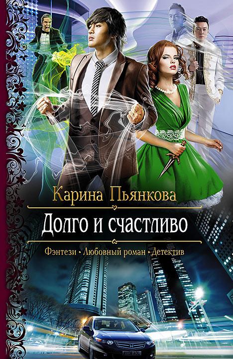 Карина Пьянкова - Долго и счастливо (Одни несчастья - 2)(Серия  Романтическая фантастика)