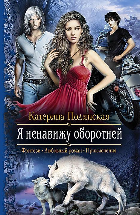 Катерина Полянская - Я ненавижу оборотней(Серия  Романтическая фантастика)