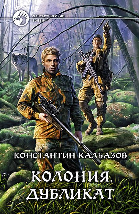 Константин Калбазов - Колония. Дубликат (Колония - 3)(Серия  Фантастический боевик)