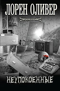 Лорен Оливер - Неупокоенные(Серия  Новинки зарубежной мистики)