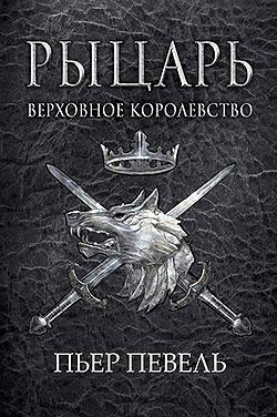 Пьер Певель - Рыцарь (Верховное королевство - 1)(Серия  Лучшее зарубежное фэнтези)