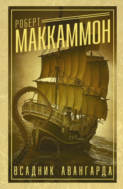 Роберт Маккаммон - Всадник авангарда (Мэтью Корбетт - 4)(Серия  Маккаммон — лучшее!)