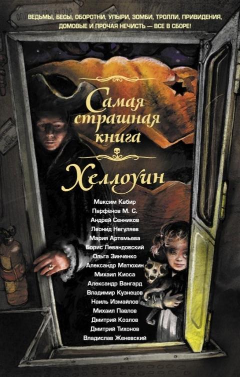 Сборник - Хэллоуин(Серия  Самая страшная книга)