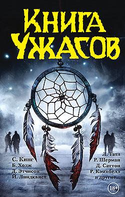 Сборник - Книга ужасов(Серия  Темная башня)