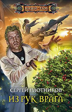 Сергей Плотников - Из рук врага(Серия  Наши там)