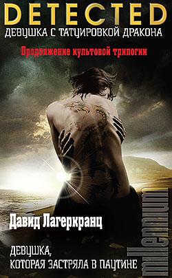 Стиг Ларссон, Давид Лагеркранц - Девушка, которая застряла в паутине (Миллениум - 4)(Серия  DETECTED. Тайна, покорившая мир)
