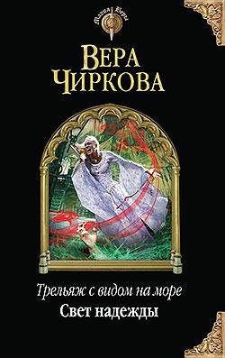 Вера Чиркова - Свет надежды (Трельяж с видом на море - 5)(Серия  Магия Веры)