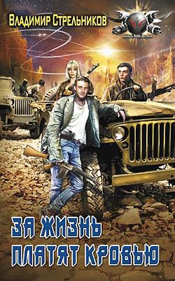 Владимир Стрельников - За жизнь платят кровью(Серия  Боевая фантастика)