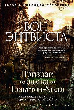 Вон Энтвистл - Призрак замка Тракстон-Холл(Серия  Звезды мирового детектива)