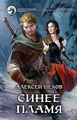 Алексей Пехов - Синее пламя (Синее пламя - 2)(Серия  Фантастический боевик)
